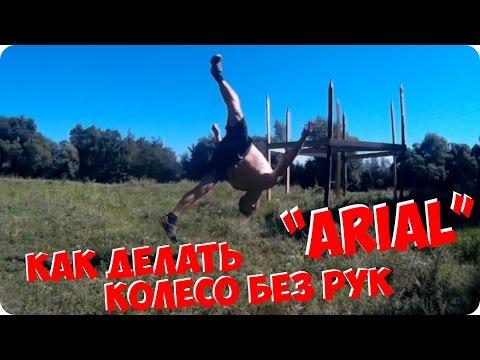Как делать колесо без рук - Arial (акробатические элементы)