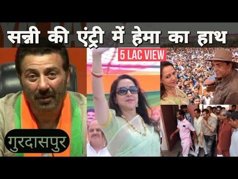 Sunny Deol की BJP में entry Hema Malini ने कराई | Gurdaspur | Punjab