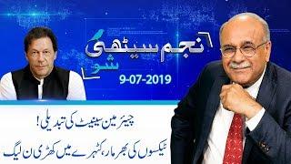 NAB Launches New Case Against Maryam Nawaz | Najam Sethi Show | 9 July 2019