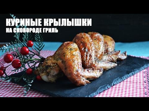 Сковорода гриль газ рецепты