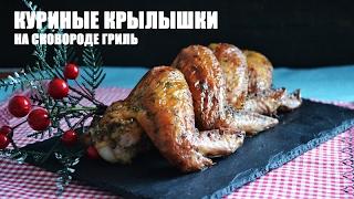 Куриные крылышки на сковороде гриль — видео рецепт