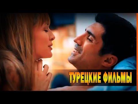 ТОП 10 Лучших Турецких Фильмов всех времён - Ruslar.Biz