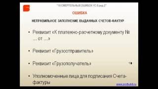 ошибка 6  Неправильное заполнение выданных счетов фактур  Грузоотправитель и Грузополучатель