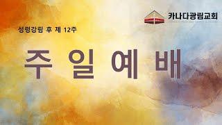"""[카나다광림교회] 2021.8.15 주일 3부 예배 """"성령께서 말씀하시면""""(최신호 목사)"""