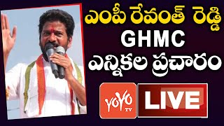 MP Revanth Reddy LIVE | MP Revanth Reddy GHMC Election Campaign Live | GHMC Election 2020 | YOYO TV