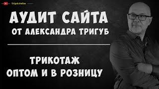 Аудит сайта. Ивановский трикотаж оптом.(, 2016-06-29T18:10:11.000Z)