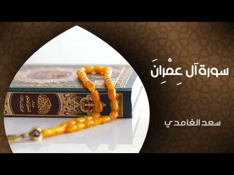 الشيخ سعد الغامدي - سورة آل عمران (النسخة الأصلية) | Sheikh Saad Al Ghamdi - Surat Al 'Imran