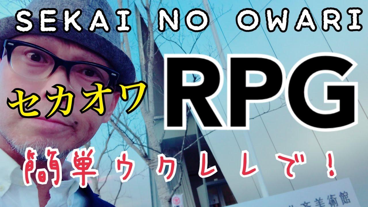 SEKAI NO OWARI「RPG」ウクレレ・超かんたん版 【コード&レッスン付】GAZZLELE