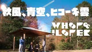 秋風、青空、ヒコーキ雲 - Compose: Matsuda Junpei - Arrange: WHOOPEE! LOOPER - Movie Edit: Journey - Audio Mix: George - Special Thanks: studio34 大人の ...