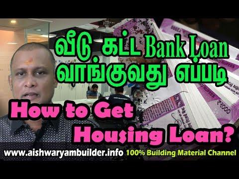 Housing Loan | வாங்குவது எப்படி | How To Get Housing Loan? | PAN Card | Income Tax | தமிழ் | Veedu