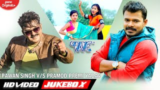 Wave Music Top Song | #Pawan Singh V/S #Pramod Premi Yadav || Video Jukebox || Bhojpuri Song 2021