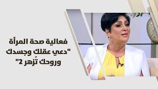 """آية مراد ود.هبة حدادين  -  فعالية صحة المرأة """"دعي عقلك وجسدك وروحك تُزهر 2"""" - نشاطات وفعاليات"""
