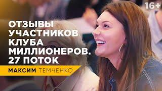 Клуб Миллионеров Максима Темченко - отзывы 27го потока в Москве