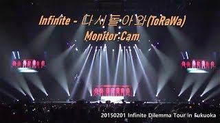 20150201 INFINITE Dilemma Tour - 다시돌아와 (ToRaWa) Monitor Cam …