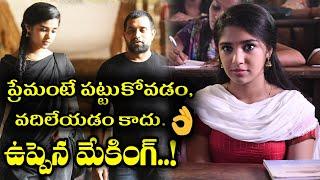 #Uppena Telugu Movie Making    Panja Vaisshnav Tej    Krithi Shetty    Buchi Babu Sana