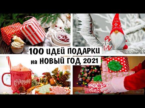 100 ИДЕЙ Подарки