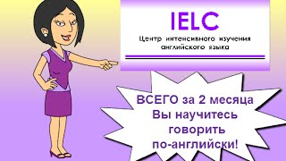 Курсы английского языка в Алматы для начинающих(, 2014-12-07T07:48:05.000Z)