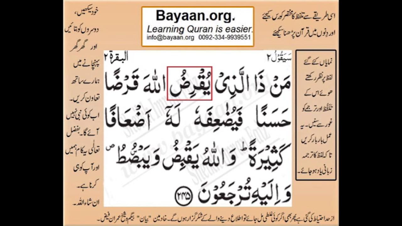 Quran In Urdu Surah Al Baqara 002 Ayat 245 Learn Quran Translation In Urdu Easy Quran Learning Youtube
