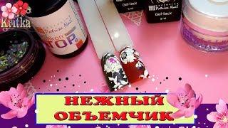 PATRISA-NAIL: Объемный дизайн ногтей: Соколова Светлана