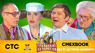 СМЕХBOOK | Место встречи изменить... | Уральские пельмени