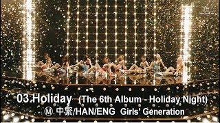 Video 【中繁/Han/Eng】 SNSD 'Holiday'  CC open YouTube subtitle  少女時代 Girls' Generation 20170805 download MP3, 3GP, MP4, WEBM, AVI, FLV Agustus 2017