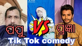 Papu vs pragyan tik tok comedy video || New odia tik tok comedy video