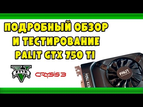 Обзор видеокарты Palit GTX 750 Ti Storm X 2GB / Review GTX 750 Ti in games