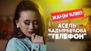 Асель Кадырбекова - Телефон / Жаны клип 2019
