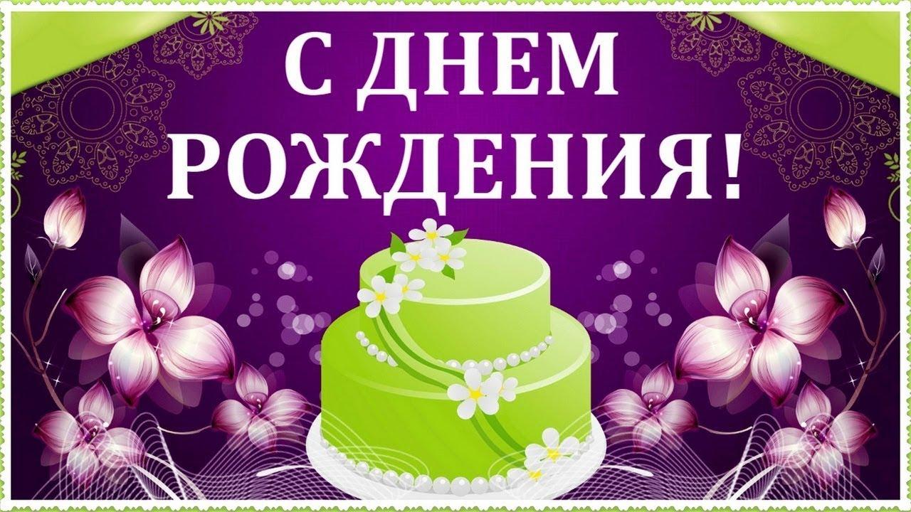 Поздравления с Днем Рождения :) - Страница 9 Maxresdefault