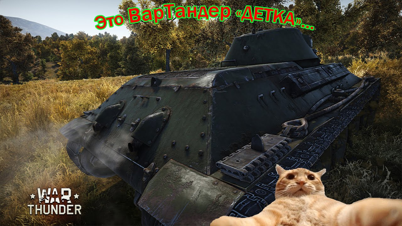 war thunder как на танке стрелять с пулемета