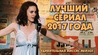 УДИВИТЕЛЬНАЯ МИССИС МЕЙЗЕЛ — ЛУЧШИЙ СЕРИАЛ 2017 ГОДА!