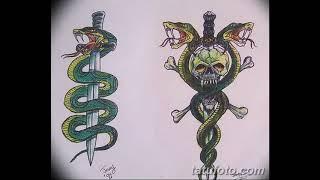 Эскизы тату меч и змея - интересные варианты рисунков для татуировки