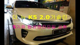 기아 더 뉴 K5 2.0가솔린 합성엔진오일 교환