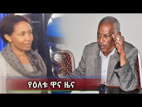 Ethiopia: BBN Daily News November 16, 2017 thumbnail