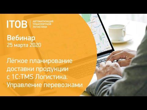 Лёгкое планирование доставки продукции с 1С:TMS - вебинар АЙТОБ