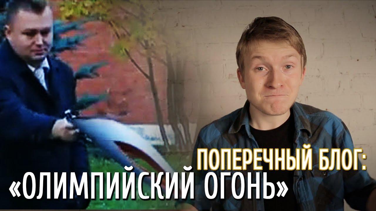 """""""ОЛИМПИЙСКИЙ ОГОНЬ ПОТУХ"""": Поперечный блог"""