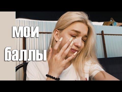 МОИ БАЛЛЫ ЕГЭ 2019/ИСТОРИЯ,АНГЛИЙСКИЙ