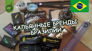 Кальянные бренды БРАЗИЛИИ / Hookah BRAZIL Brands