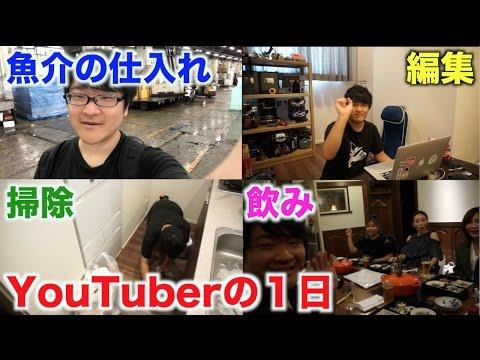 YouTuber'トミック'の1日密着動画 魚介の仕入れから編集まで全部!!