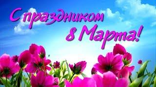 Видео открытка Поздравляем с 8 Марта (поздравление в стихах)