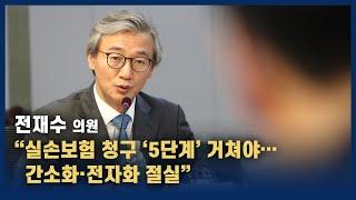 """전재수 """"실손보험 청구 '5단계' 거쳐야…간소화·전자화 절실"""""""