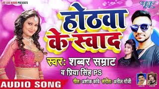 Hothwa Ke Sawad - Sabbar Samrat, Priya Singh PS - Bhojpuri Hit Songs 2019