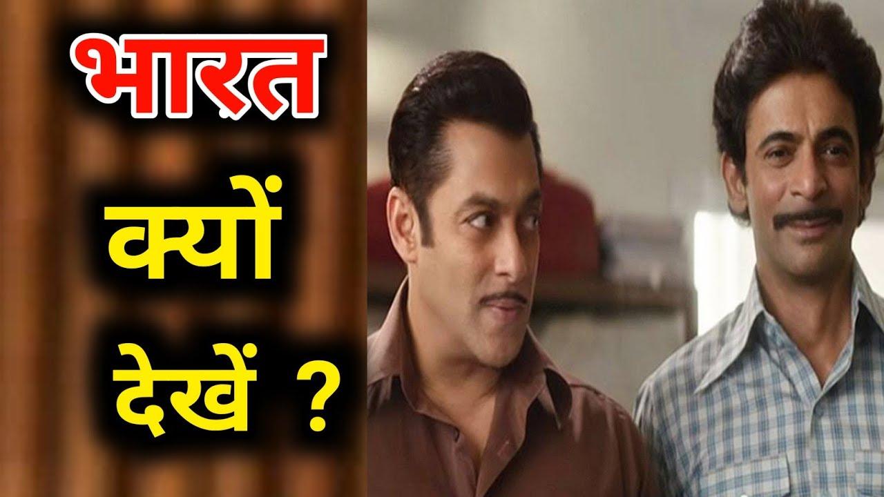 Salman की Bharat Movie देखने से पहले ये वीडियो ज़रूर देखें