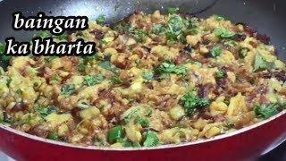 Baingan Bharta Recipe | Roasted Eggplant | Eggplant Recipe | Baingan Bharta