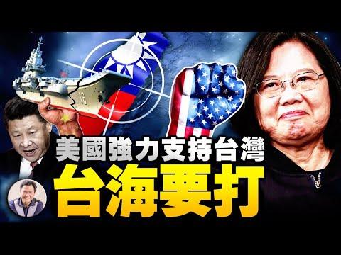 布林肯电巴拉圭总统:别怕,去跟台湾结交!美中止模糊战略,开启强硬挺台时代;美参议院连续酝酿抗共法案(江峰漫谈20210408)