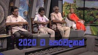 Doramadalawa - (2019-12-30) | ITN Thumbnail