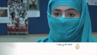 نساء في مجتمعات محافظة يطالبن بتحقيق العدالة