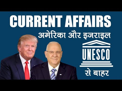 Current Affairs 2018 Hindi: USA and Israel quit UNESCO