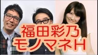 福田彩乃 モノマネで妄想H おぎやはぎ。得意のものまねで妄想H。滝川...