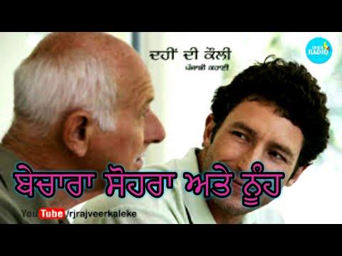 Dahhi Di Kauli || Punjabi Kahani || Dhol Radio || Rj Rajveer Kaleke